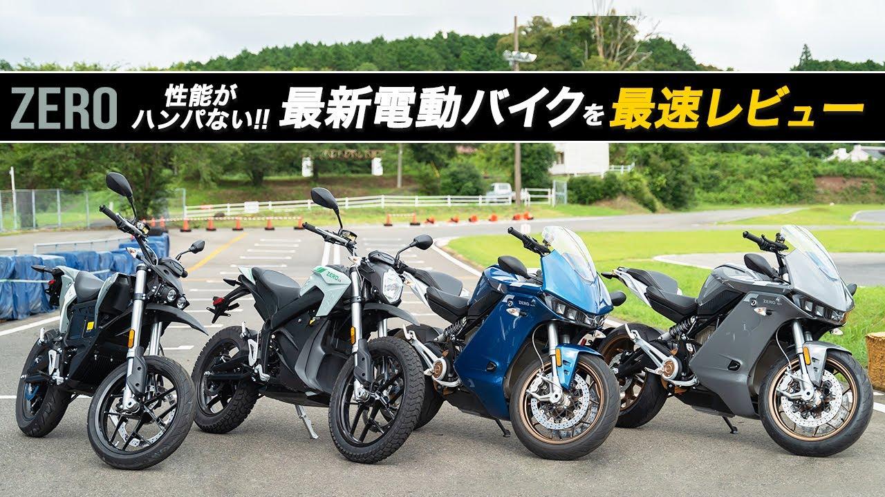 【最速試乗インプレ】電動バイクの勢いが止まらない!Zero Motorcyclesの新車種を3台まとめて紹介します!【SR/S・DS・FXS】