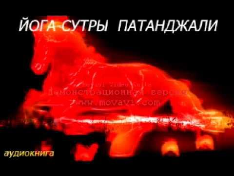 ЙОГА-СУТРЫ ПАТАНДЖАЛИ (аудиокнига)