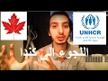 Video for سحب طلب اللجوءفي كندا