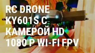 RC Drone KY601S с камерой HD 1080 P WI-FI FPV