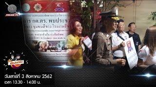 รายการ สน.เพื่อประชาชน : ตำรวจไทยหัวใจประชาชน (สภ.เมืองนครพนม) // 3 สิงหาคม 2562