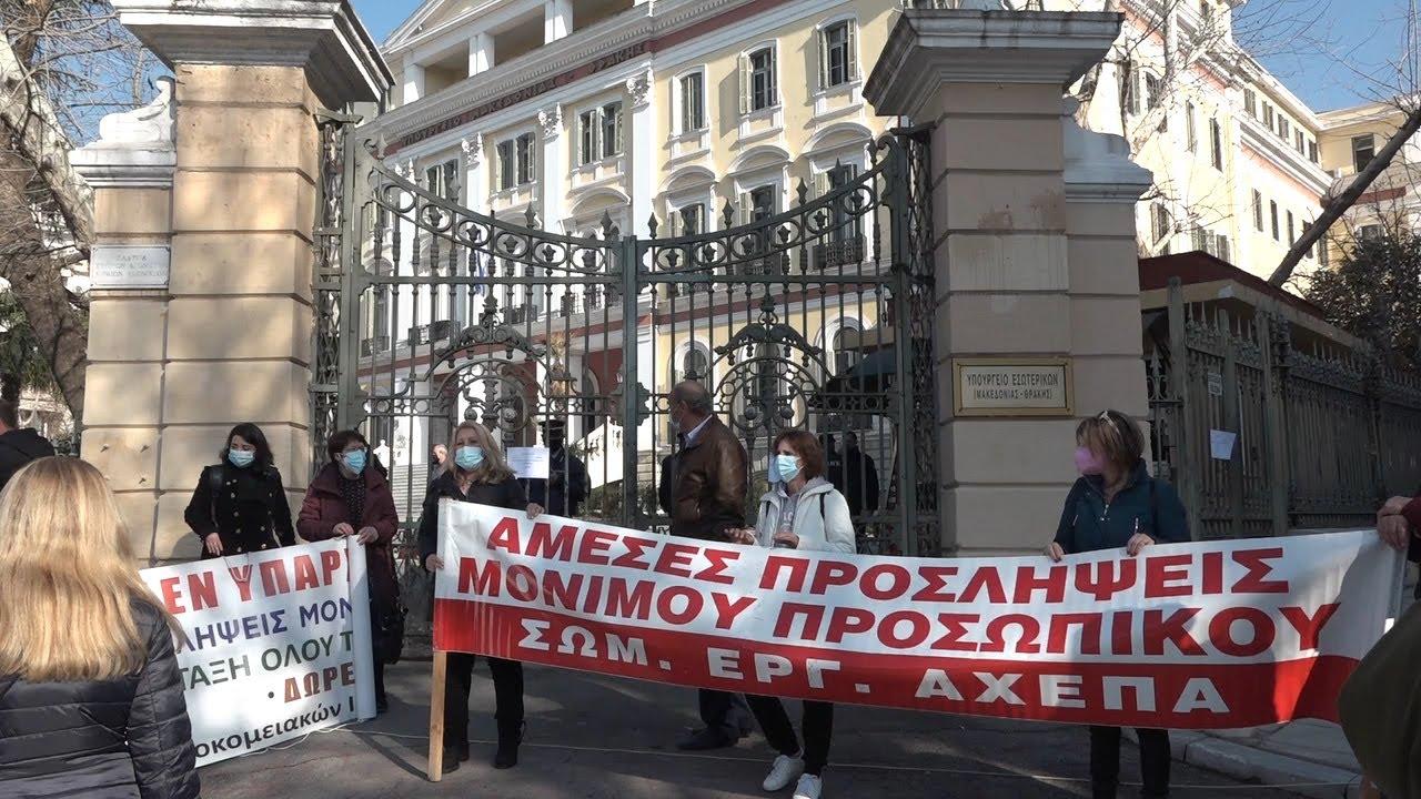 Συγκέντρωση διαμαρτυρίας υγειονομικών στο ΥΜΑΘ