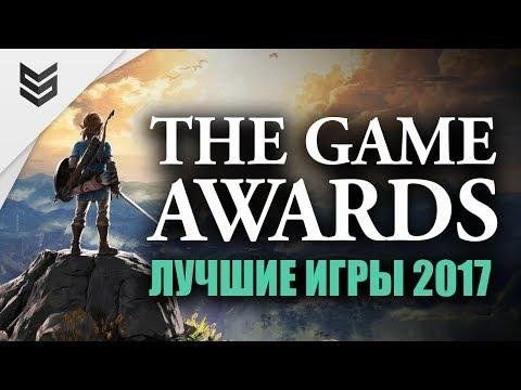 Итоги The Game Awards 2017 (Лучшие игры 2017)