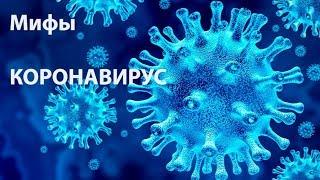 Мифы о способах защиты от коронавируса