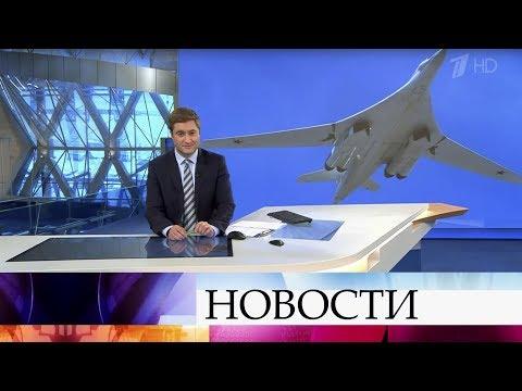 Выпуск новостей в 12:00 от 26.10.2019 видео