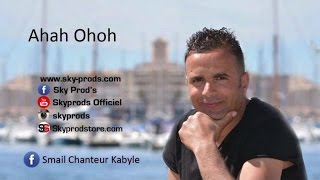 Smail Chait 2016 - Ahah Ohoh [Official Audio]