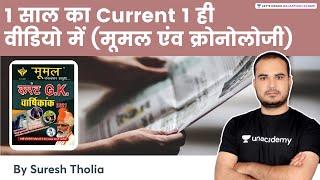 1 साल का Current 1 ही वीडियो में (मूमल एंव क्रोनोलोजी)   Current Affairs   RAS Pre 2021   Suresh Sir