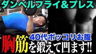 【プロと一緒にトレーニング】胸を鍛えて腹筋を強調(ダンベルフライ&プレス編)