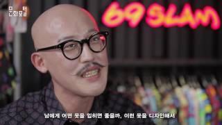 [직업인터뷰] 패션디자이너 편