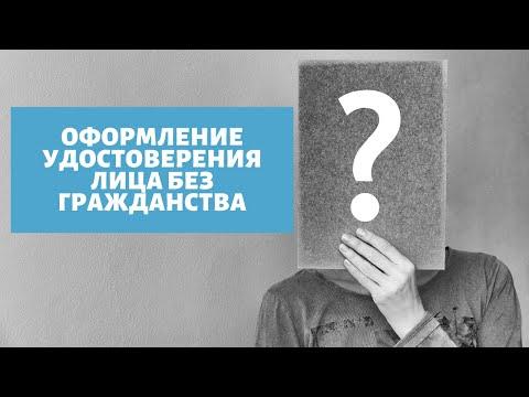 Оформление удостоверения лица без гражданства. Какая процедура получения удостоверения?