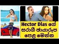hector dias|Nilwan Muhudu Theere|D Major