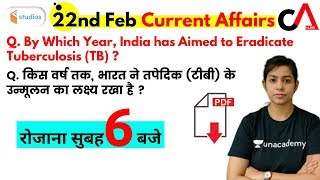 6:00 AM - Daily Current Affairs Quiz by Krati Ma'am | 22 Feb 2020 | Today Current Affairs | Day-39