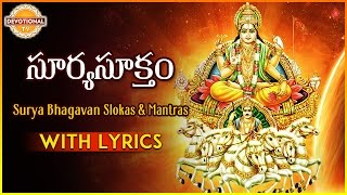 OmJai org | surya-bhgawan-slokas