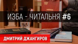 """Дмитрий Джангиров, """"Изба-читальня"""", выпуск #6"""