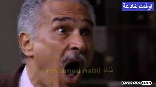 """مسلسل """"أوقات خادعة"""" ׀ أحمد عبد العزيز – ليلى طاهر ׀ الحلقة 26 من 29"""