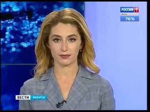 Выпуск «Вести-Иркутск» 05.09.2018 (18:40)