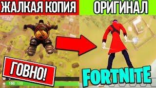 ХУДШИЕ КЛОНЫ FORTNITE / ФОРТНАЙТ (ДНИЩЕ GOOGLE PLAY #2)