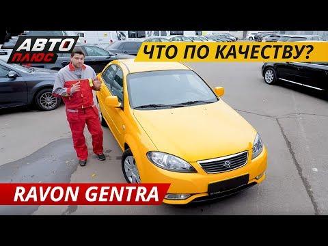 Что лучше? Ravon Gentra или Chevrolet Lacetti?   Подержанные автомобили