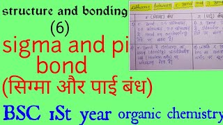 difference between sigma and pi bonds in hindi - TH-Clip