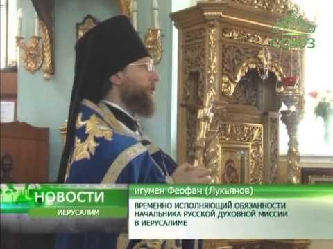 День Казанский иконы Божией Матери в Иерусалиме