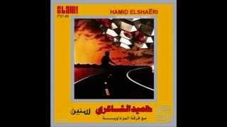 تحميل اغاني Hamid El Shari - Marrat I حميد الشاعري - مرات MP3