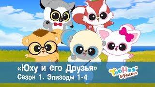 Юху и его друзья – Сезон 1.Эпизоды 1-4.Сборник – Обучающий мультфильм для детей