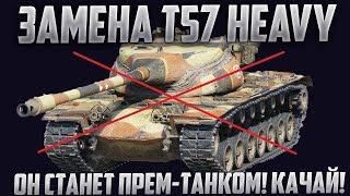 T57 HEAVY ВЫВОДЯТ! ОН СТАНЕТ ПРЕМИУМ ТАНКОМ!