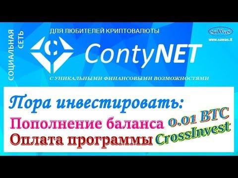 ContyNet - Пора инвестировать: Пополнение 0.01 BTC. Оплата программы CrossInvest, 28 Сентября 2018