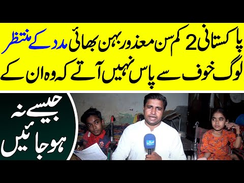 پاکستانی دو کمسن معزور بہن بھائی ،لوگ خوف سے ان کے قریب  تک کیوں نہیں جاتے :ویڈیو دیکھیں