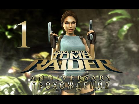 Прохождение Tomb Raider: Anniversary #1