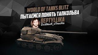 VK 72.01 K в руках СТ-вода🦀| 19:00МСК | WoT Blitz