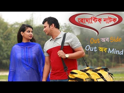 Out Of Side Out Of Mind | Romantic Natok | Sabnam Faria | FS Nayeem | Bangla Natok 2017 | Prionty HD