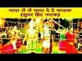 Brijmohan Diwan Natak    VS   Seemabari Natak   Sagar Sarita Milan Natak   Natak Video   video download