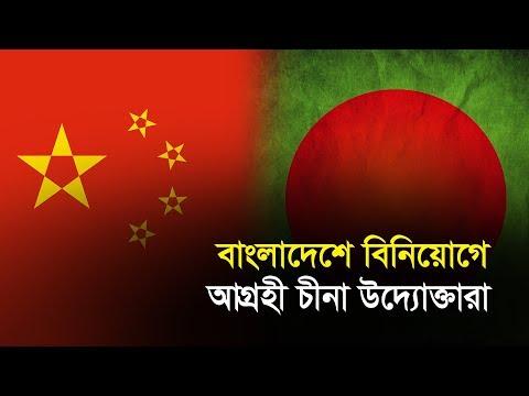বাংলাদেশে বিনিয়োগে আগ্রহী চীনা উদ্যোক্তারা | Bangla Business News | Business Report 2019