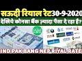 Today Saudi Riyal Currency Exchange Rate 30 September 2020   Gulf Life Hindi