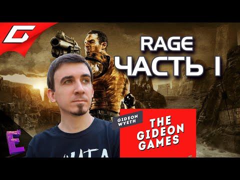 Прохождение Rage. Выпуск 1