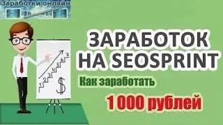 Seosprint 1000 руб в день! зарабатывать деньги заработать деньги