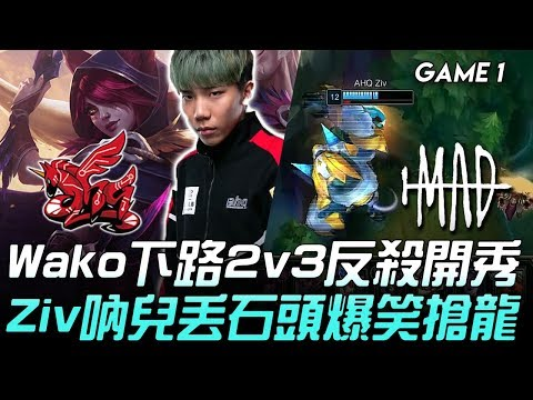 AHQ vs MAD Wako下路2v3反殺開秀 Ziv吶兒丟石頭爆笑搶龍!Game 1