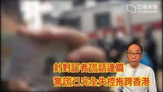 20200120 針對記者謊話連篇 警謊已完全失控拖跨香港