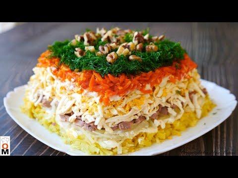 """Салат """"СТАРАЯ ГАВАНЬ"""" с Печенью Трески, Идеально на НОВОГОДНИЙ СТОЛ    Salad Recipe"""