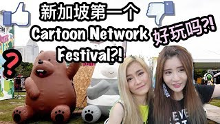 SINGAPORE FIRST CARTOON NETWORK FESTIVAL! 值得去吗?新加坡第一个卡通频道嘉年华会 - Vlog