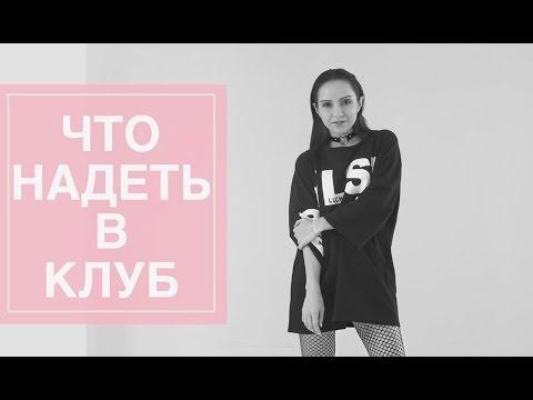 Что надеть на вечеринку зимой/ТРЕНДЫ 2017