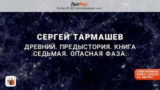 Сергей Тармашев — Древний. Предыстория. Книга седьмая. Опасная фаза