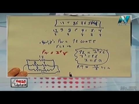 فيزياء 3 ثانوى - مراجعة ليلة الامتحان - الحلقة الثانية (ج2) 12-06-2018 أ/عزت سعد , مدرسة على الهواء