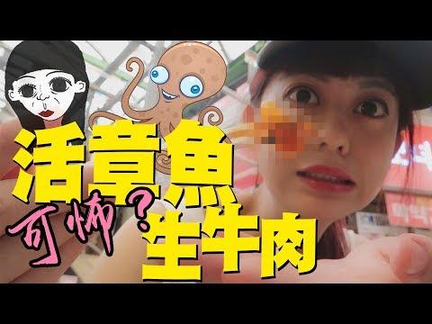 Vlog初嚐活章魚生牛肉!小鮮肉真的可怖嗎?|白癡公主