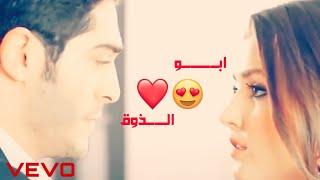 يوسف الحنين ـ ابو الذوق ـ ||حصرياً 2019|| مع الكلمات اغاني عراقيه للعشاق تحميل MP3