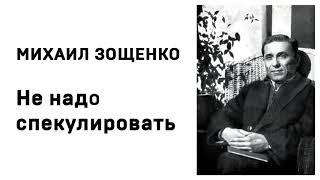 Михаил Зощенко Не надо спекулировать