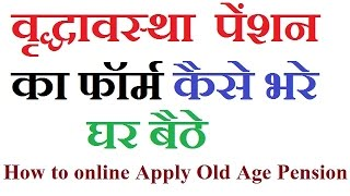 How to online Apply Old Age Pension by technical raghav