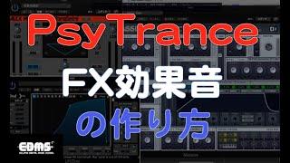 サイトランスの作り方 FX 効果音の制作方法