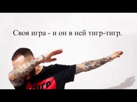 L'One – Мой братан тигр (lyrics)